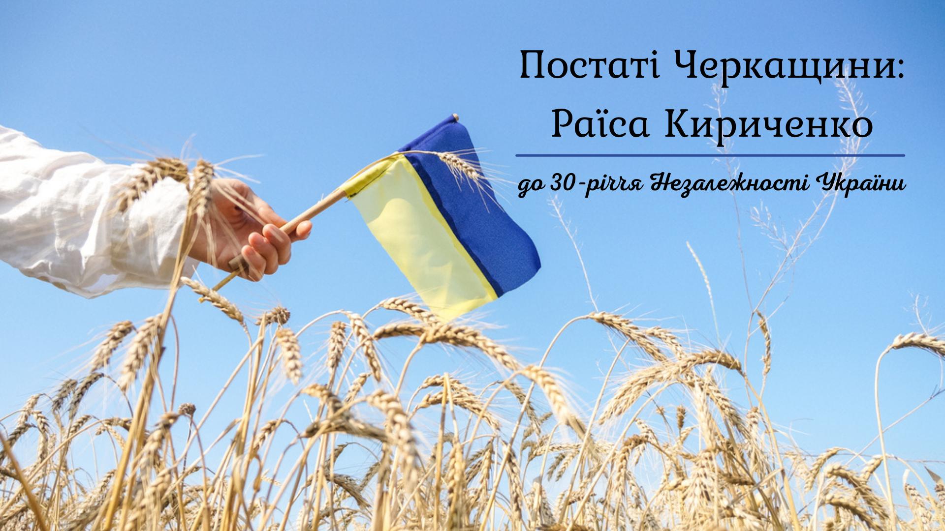 Постаті Черкащини: Раїса Кириченко. До 30-річчя Незалежності України