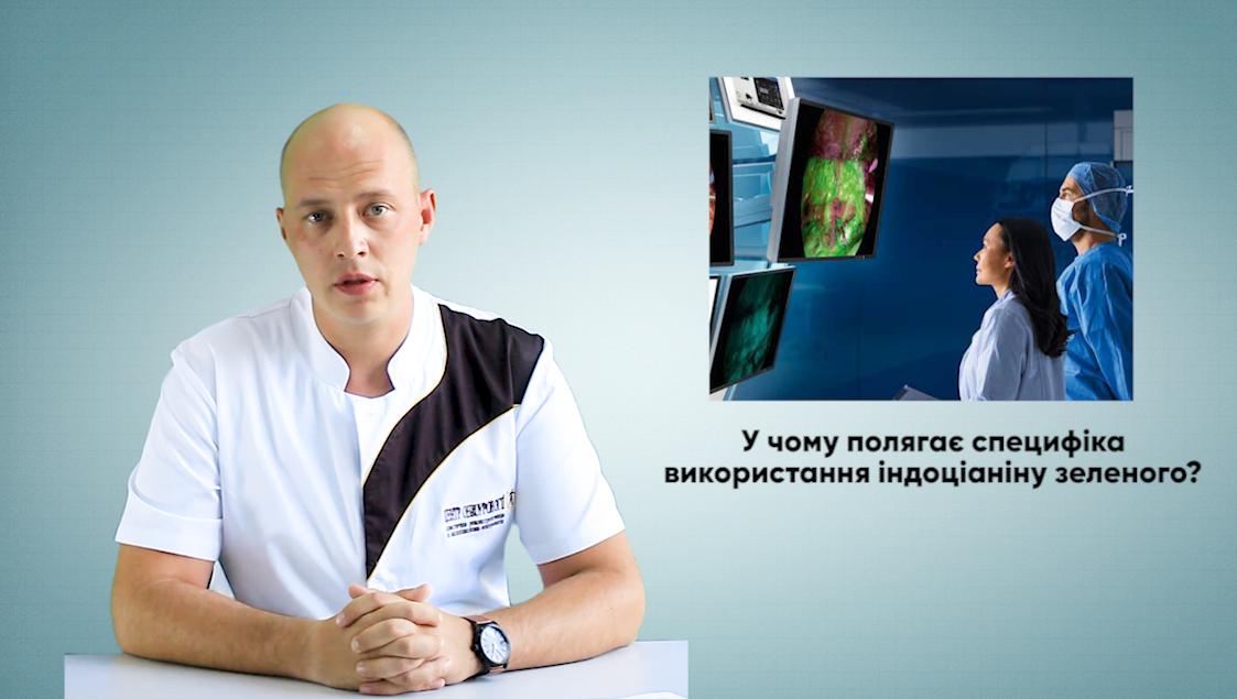 «З лікарем про актуальне: специфіка використання індоціаніну зеленого