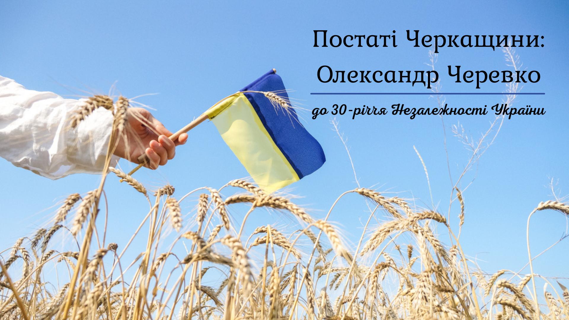 Постаті Черкащини: Олександр Черевко. До 30-річчя Незалежності України