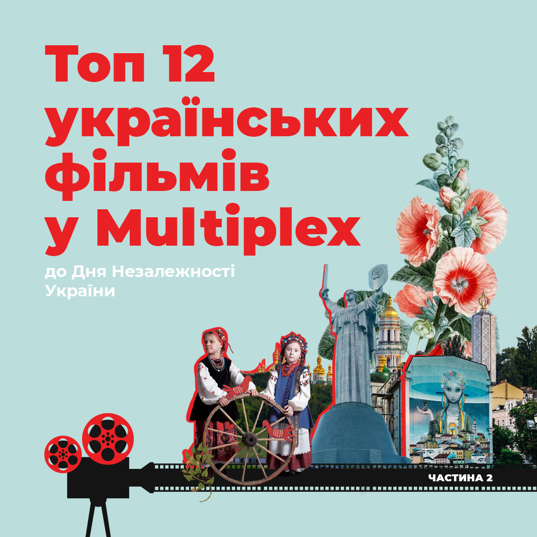 У черкаських кінотеатрах триває марафон українських стрічок