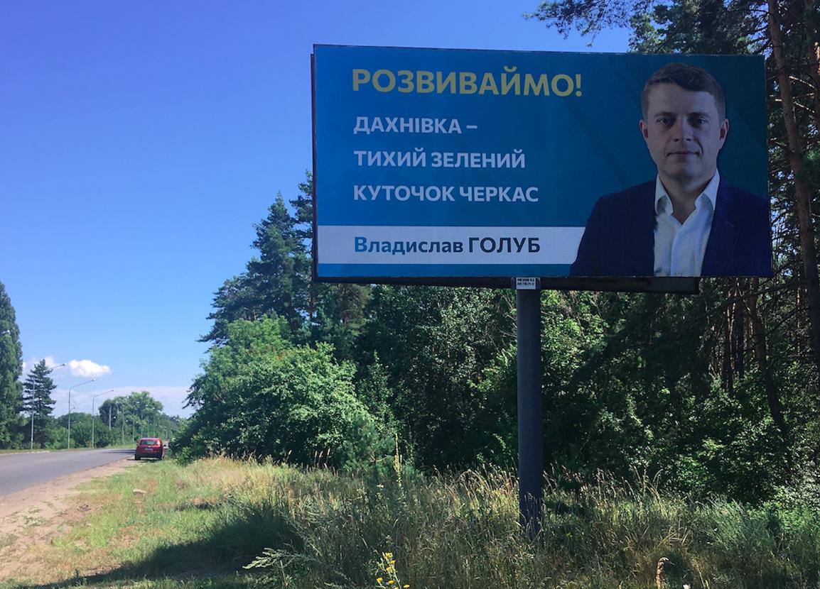 «ОПОРА» проаналізувала активність кандидатів на 197-й виборчий округ