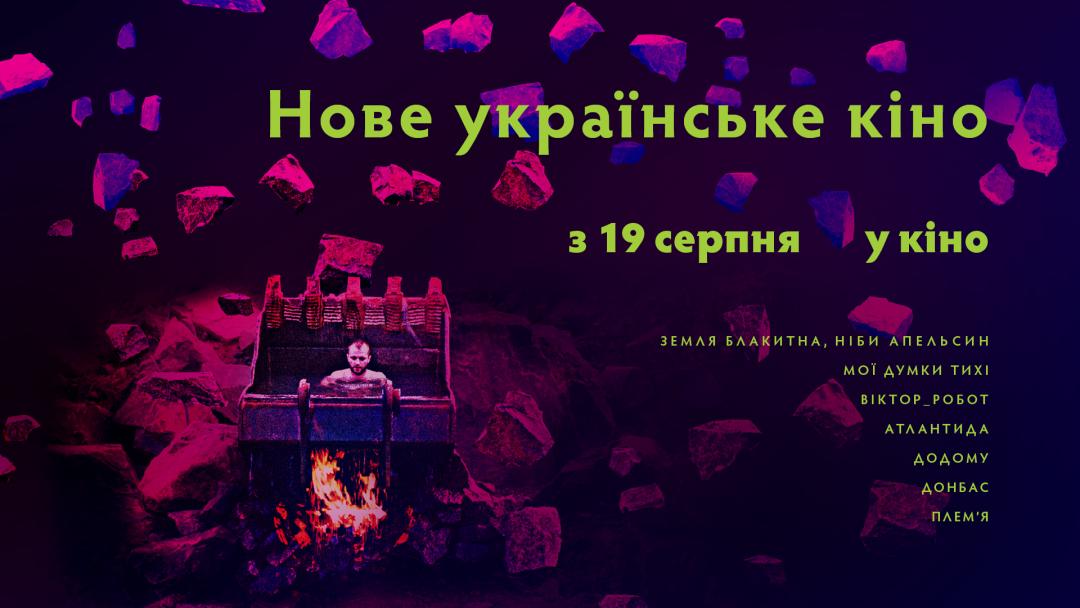 Сім найкращих українських фільмів покажуть у Черкасах