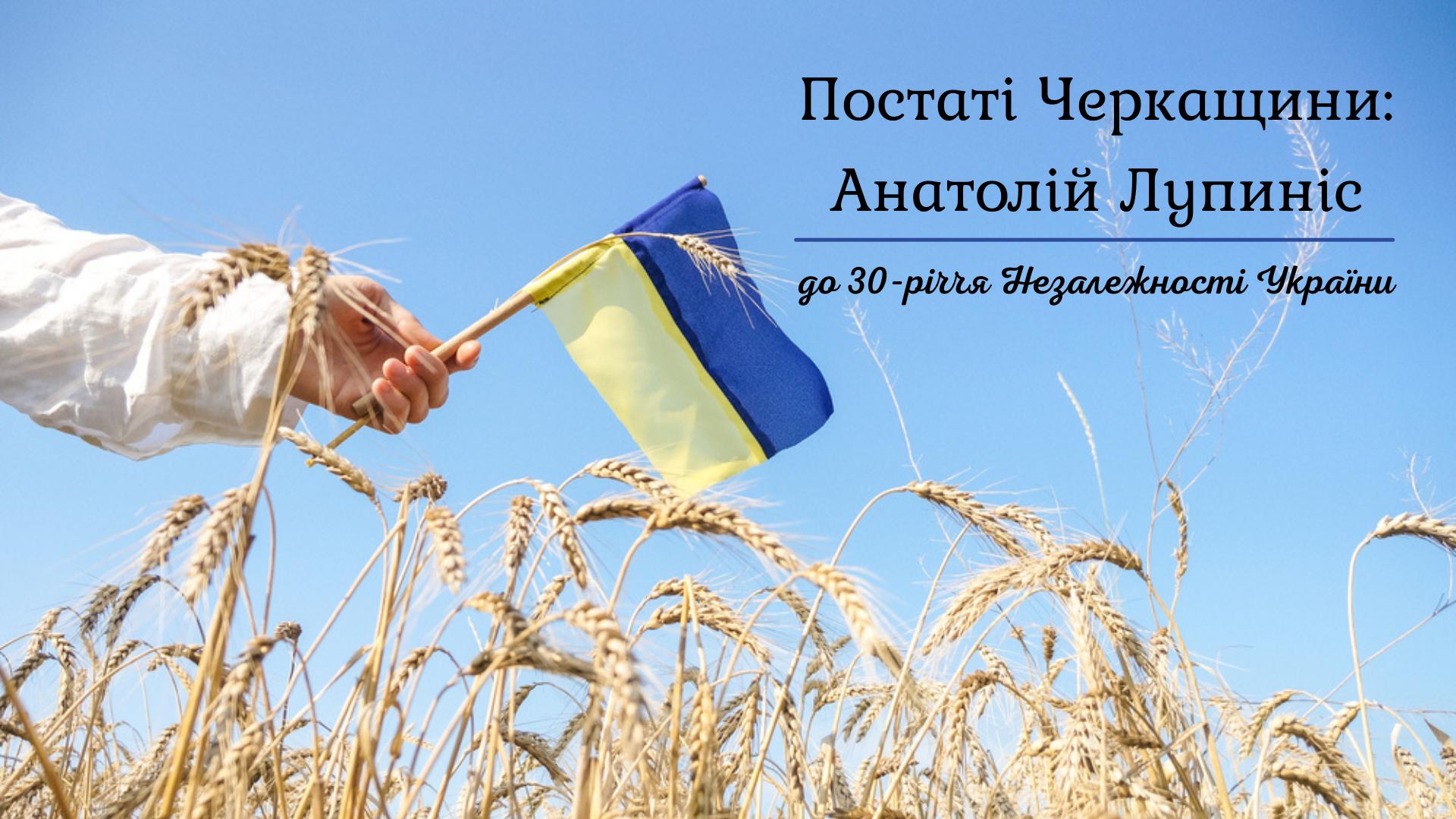 Постаті Черкащини: Анатолій Лупиніс. До 30-річчя Незалежності України