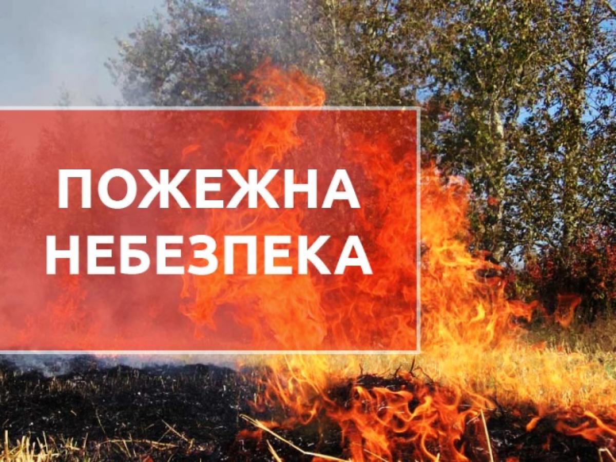 Черкащан попереджають про підвищену пожежну небезпеку
