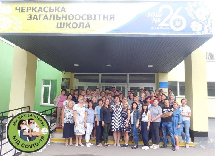 Колектив черкаської школи долучився до конкурсу «Вакциновані й відкриті»