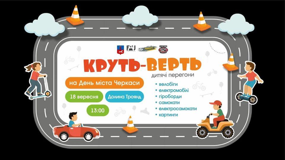 Перегони для дітей відбудуться на День міста