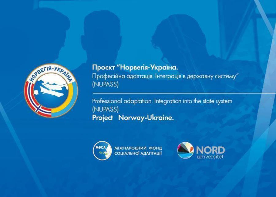 У ЧДТУ оголошено набір на курс з підприємництва для військовослужбовців у межах проєкту «Норвегія-Україна»