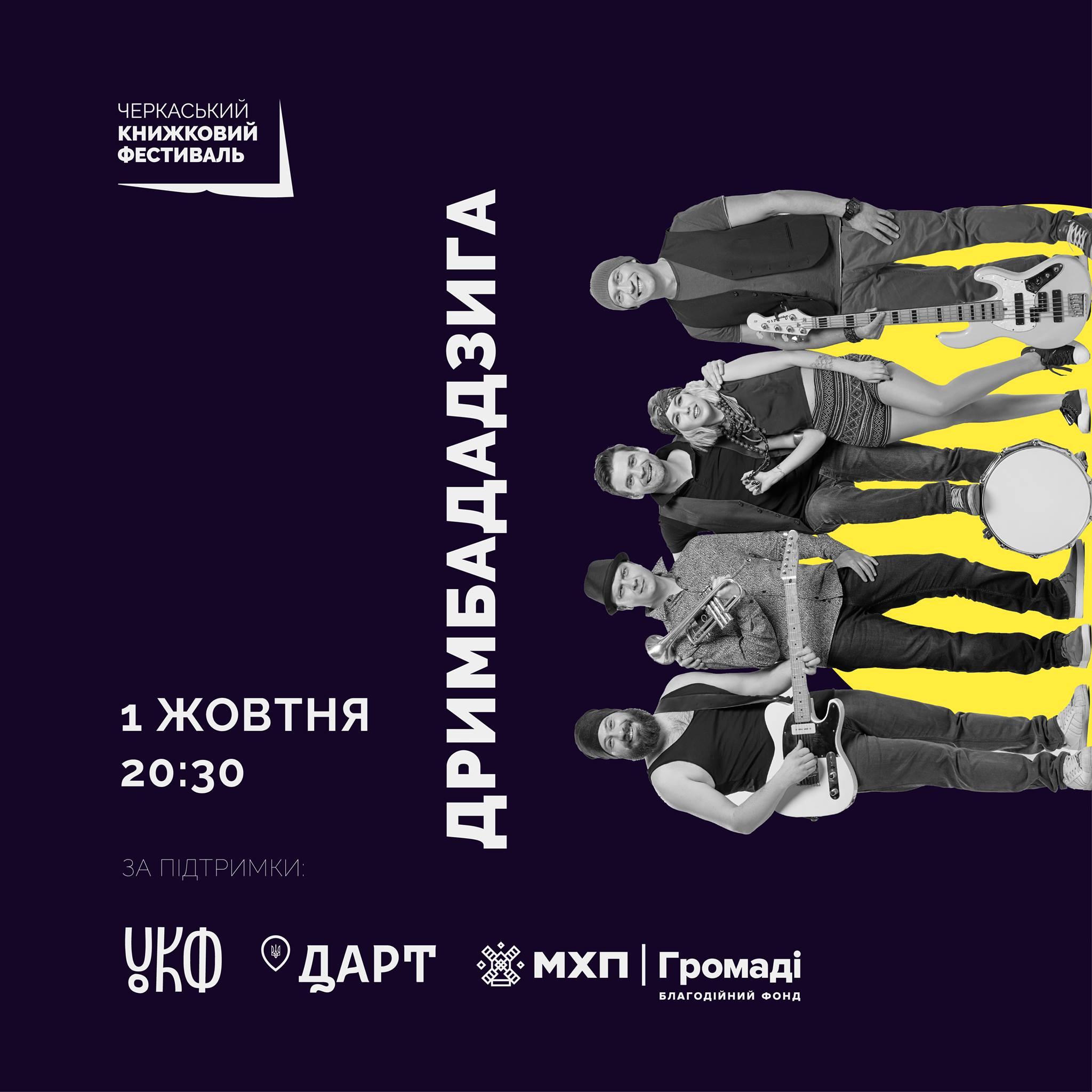 На Черкаському книжковому фестивалі виступить етно-рок гурт «ДримбаДаДзиґа»