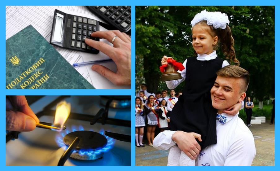 Зміни в освіті й нові тарифи: що чекає на українців із вересня?