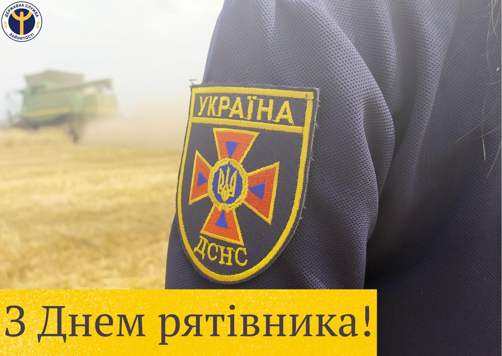 Про героїчну професію та її затребуваність на Черкащині