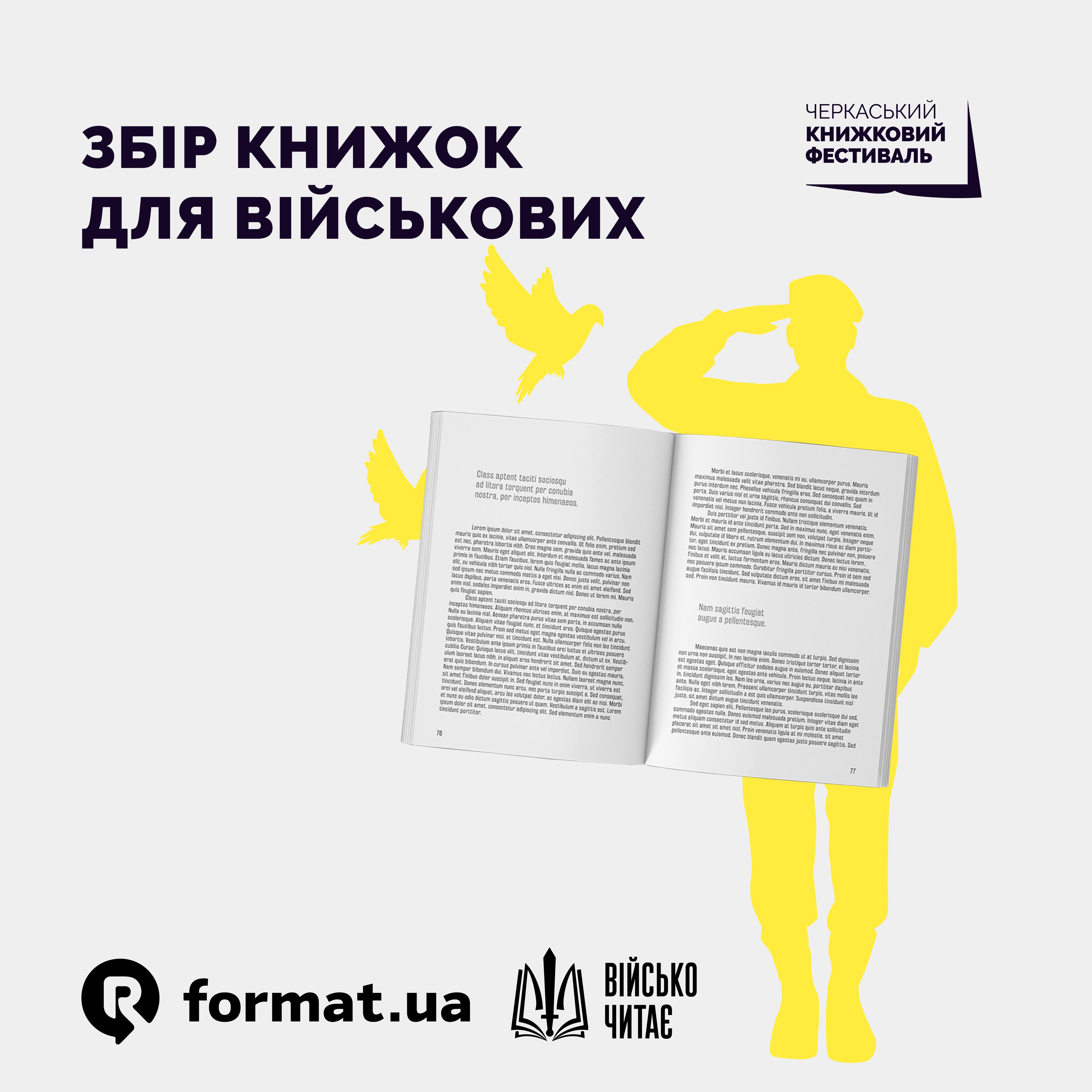 Під час Черкаського книжкового фестивалю збиратимуть книги для військових