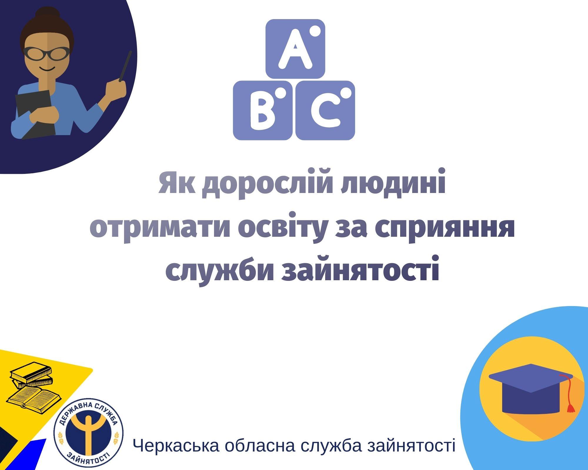 Як дорослій людині отримати освіту за сприяння служби зайнятості