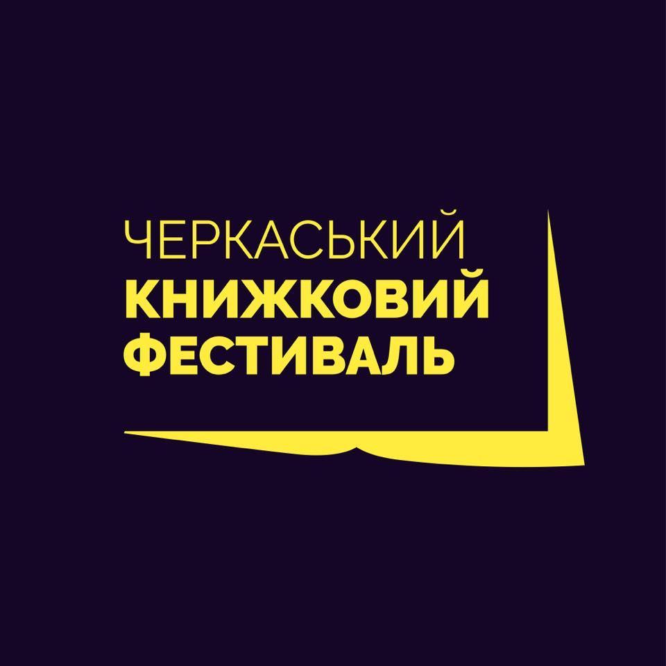 Фронтмен гурту «ТІК» завітає на Черкаський книжковий фестиваль