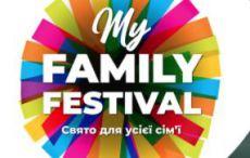 У Черкасах проведуть фестиваль для всієї сім'ї
