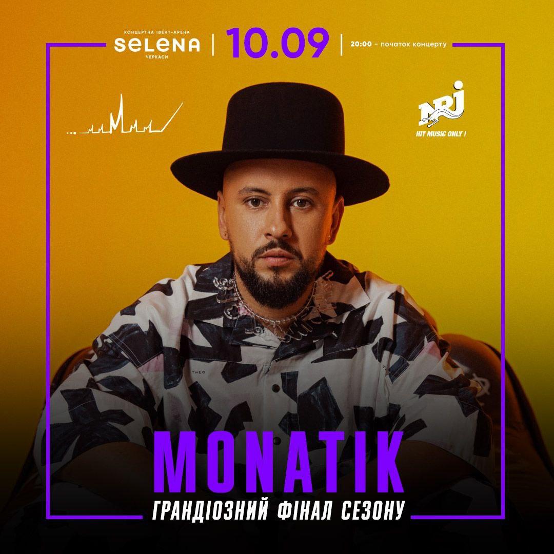 Драйвовий MONATIK виступить на закритті концертного сезону на «SELENA»