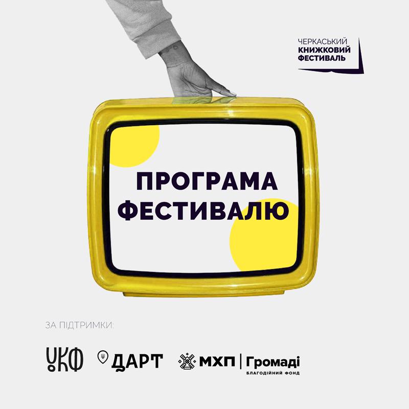 Черкаський книжковий фестиваль: програма заходу
