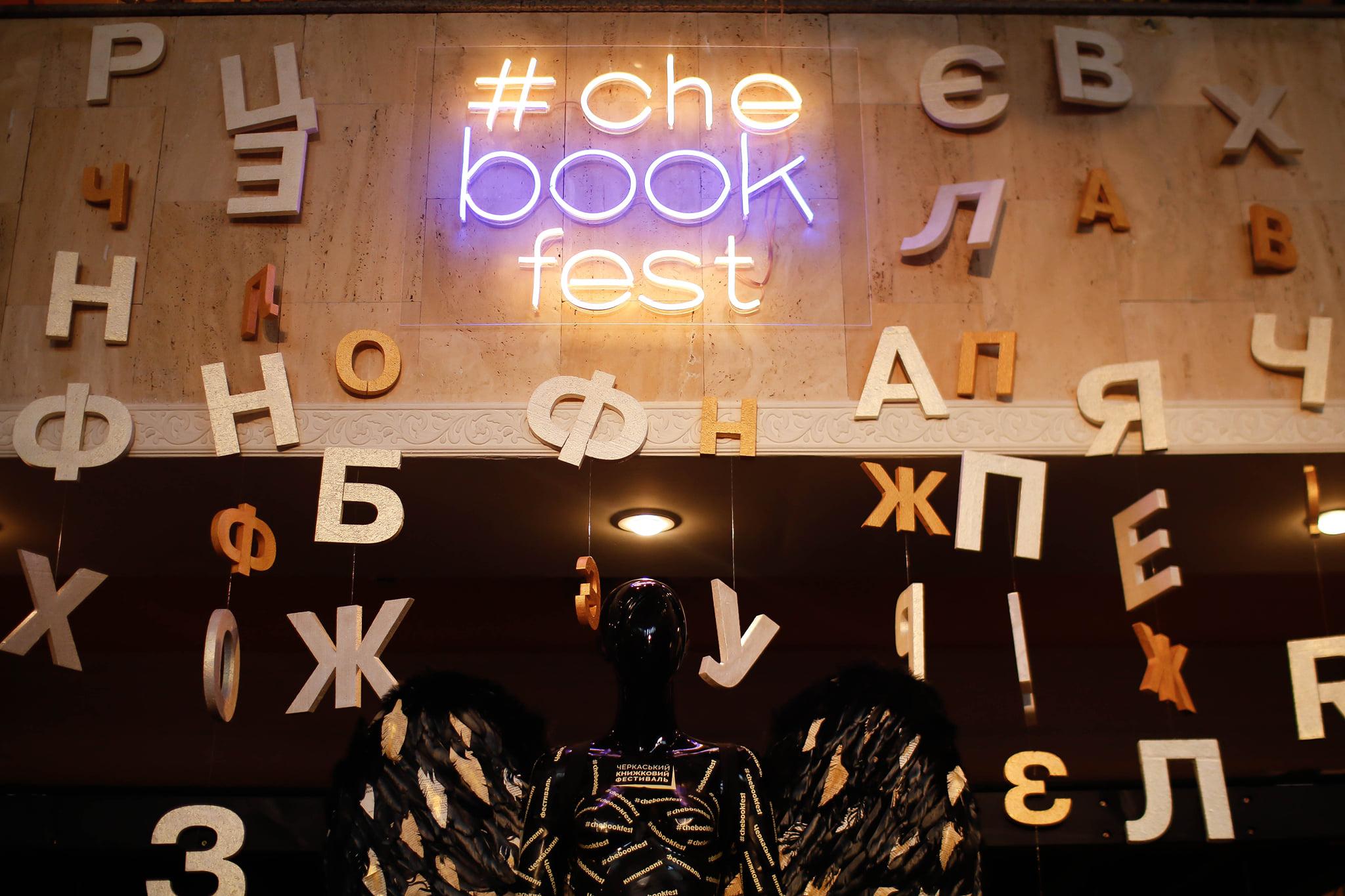 Перший день Черкаського книжкового фестивалю: куди піти